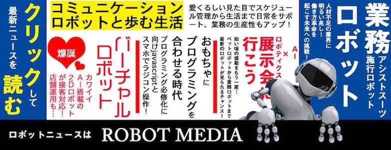ROBOT MEDIA